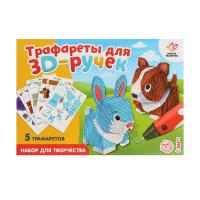 Набор трафаретов для 3Д ручек «Милые животные» 5541230