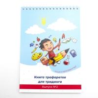 Книга - трафареты по 3Дингу. Выпуск 2