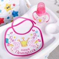 Подарочный детский набор «Наша принцесса»: бутылочка для кормления 150 мл, от 0 мес. + нагрудник детский непромокаемый из махры 3654370