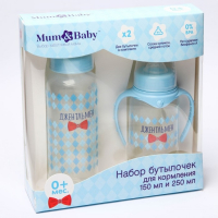 Подарочный детский набор «Джентльмен»: бутылочки для кормления 150 и 250 мл, прямые, от 0 мес.  3654392