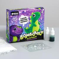 Набор для творчества. Бомбочки для ванн своими руками «Весёлый динозаврик» 5300543