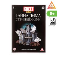 Квест книга игра «Тайна дома с привидениями» 2578110