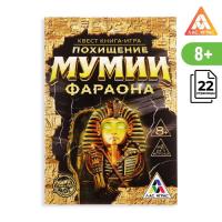 Квест книга игра «Похищение мумии Фараона» 2578109