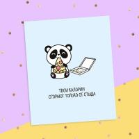 Открытка‒инстаграм «Твои калории» панда, 8.8 × 10.7 см 4024803