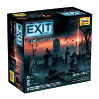 EXIT Квест. Кладбище тьмы