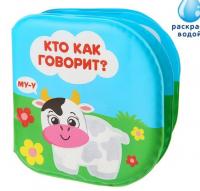 Развивающая книжка - раскраска для игры в ванной «Кто как говорит?» 3263599