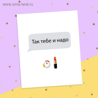 Открытка‒инстаграм «Так тебе и надо!», 8.8 × 10.7 см   4251149