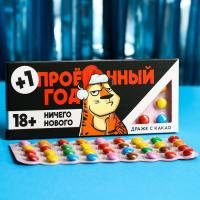 Драже шоколадное «Ничего нового», 20 г. 6975438