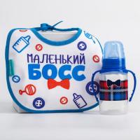 Подарочный детский набор «Маленький босс»: бутылочка для кормления 150 мл + нагрудник детский непромокаемый из махры 3654352