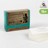 Большая дурацкая викторина «Пердимонокль», 100 карт 4798722