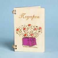 """Деревянная открытка """"Подарок"""" фейерверк 7338423"""