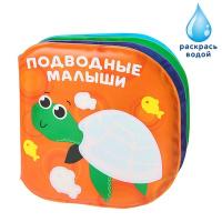 Развивающая книжка - раскраска для игры в ванной «Подводные малыши» 3263598