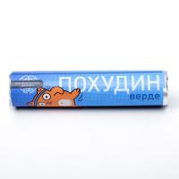Леденцы в тубусе «Похудин верде», 32 г 6755819