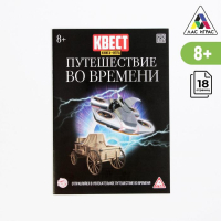 Квест книга игра «Путешествие во времени» 3589665