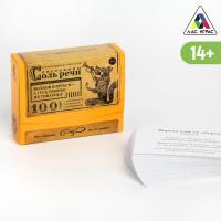 Большая дурацкая викторина «Пословицы соль речи», 100 карт 4798719