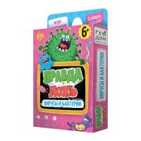 Игра карточная. Серия Правда-ложь. Вирусы и бактерии. 60 карточек. 4607177458663