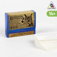 Большая дурацкая викторина «Внимание вопрос», 100 карт 4798720
